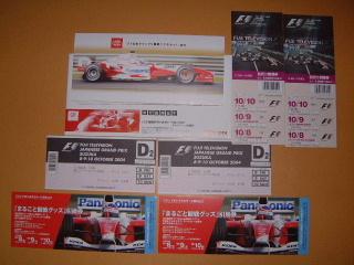 当選賞品(F1チケット)